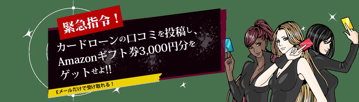 カードローンの口コミ投稿でAmazonギフト券3,000円分をプレゼント!