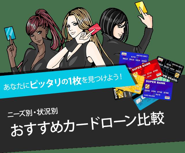 無利息期間あり、金利0円のカードローンで借りたい!
